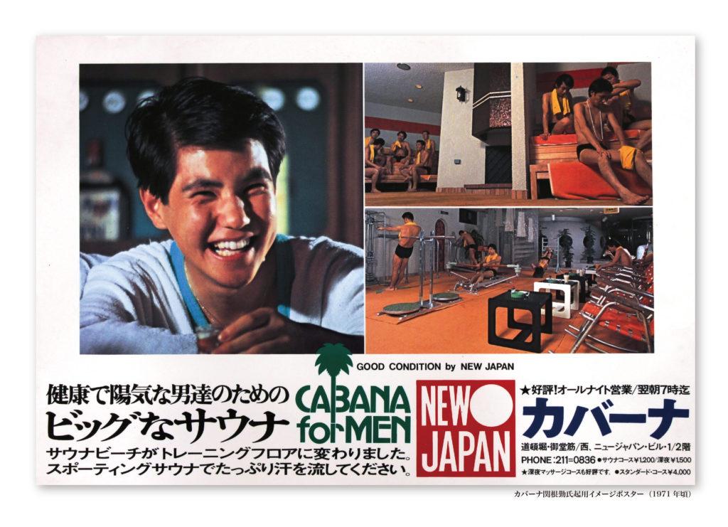ニュージャパンサウナポスター1971